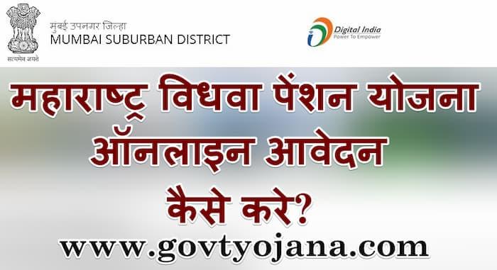 महाराष्ट्र विधवा पेंशन योजना ऑनलाइन आवेदन कैसे करे