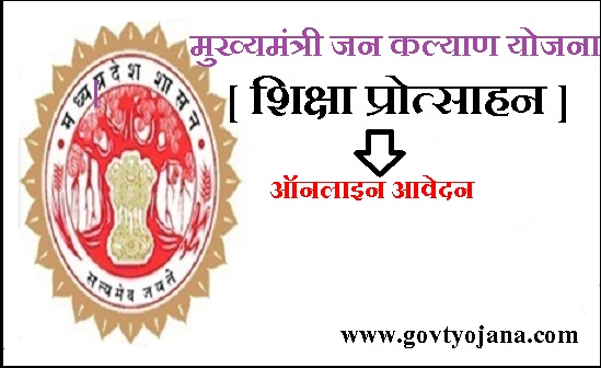 Madhya Pradesh। MP Jan Kalyan Scheme In hindi