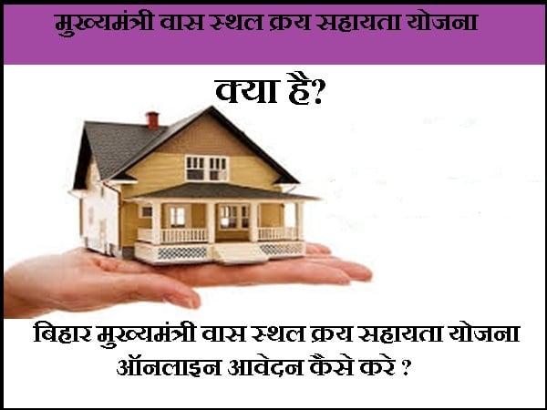बिहार मुख्यमंत्री वास स्थल क्रय सहायता योजना