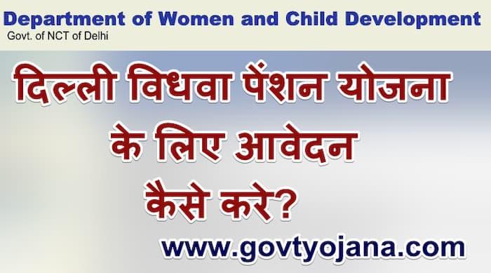 दिल्ली विधवा पेंशन योजना के लिए आवेदन कैसे करे