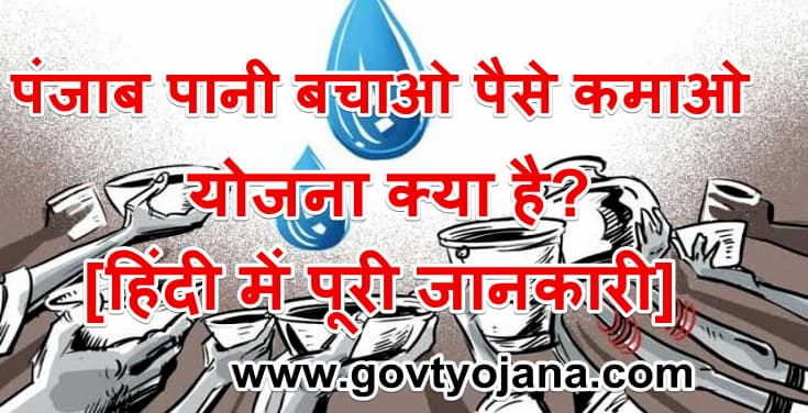 पंजाब पानी बचाओ पैसे कमाओ योजना
