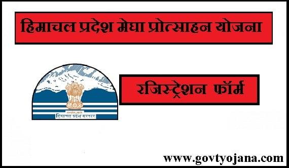 हिमाचल प्रदेश मेघा प्रोत्साहन योजना