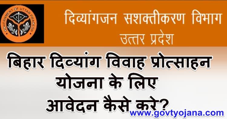 बिहार दिव्यांग विवाह प्रोत्साहन योजना के लिए आवेदन कैसे करे