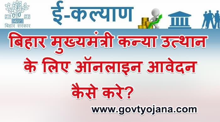 बिहार मुख्यमंत्री कन्या उत्थान योजना के लिए ऑनलाइन आवेदन कैसे करे