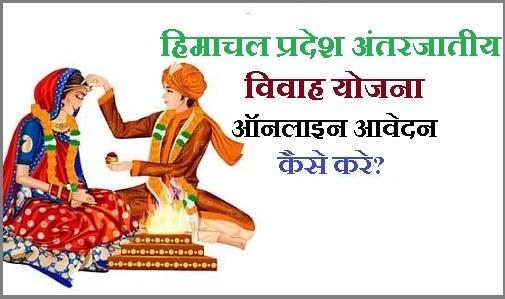 हिमाचल प्रदेश अंतरजातीय विवाह योजना ऑनलाइन आवेदन