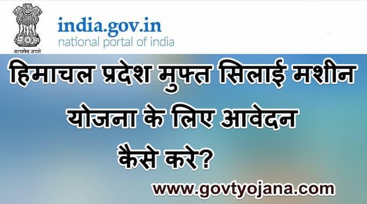 हिमाचल प्रदेश मुफ्त सिलाई मशीन योजना के लिए आवेदन कैसे करे