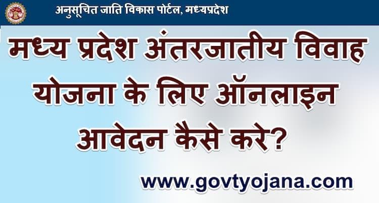 मध्य प्रदेश अंतरजातीय विवाह योजना के लिए ऑनलाइन आवेदन कैसे करे