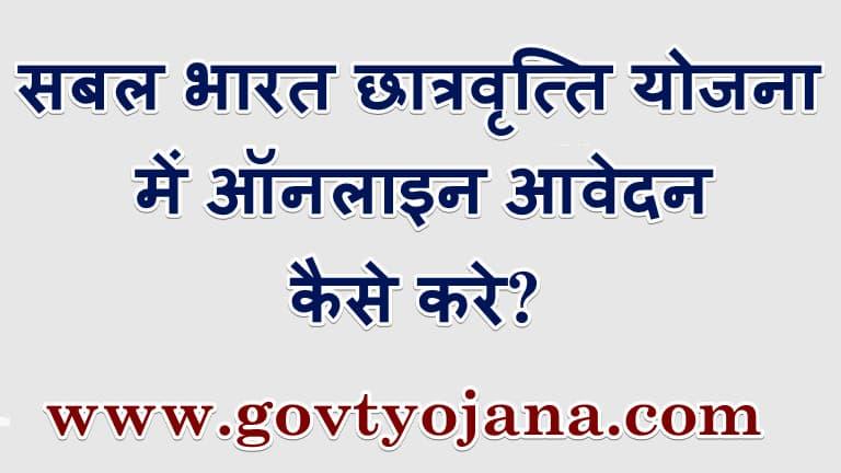 सबल भारत छात्रवृत्ति योजना में ऑनलाइन आवेदन कैसे करे