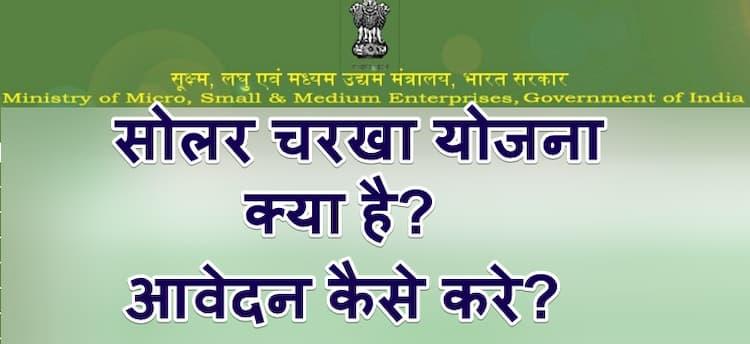 Solar Charkha Yojna Apply