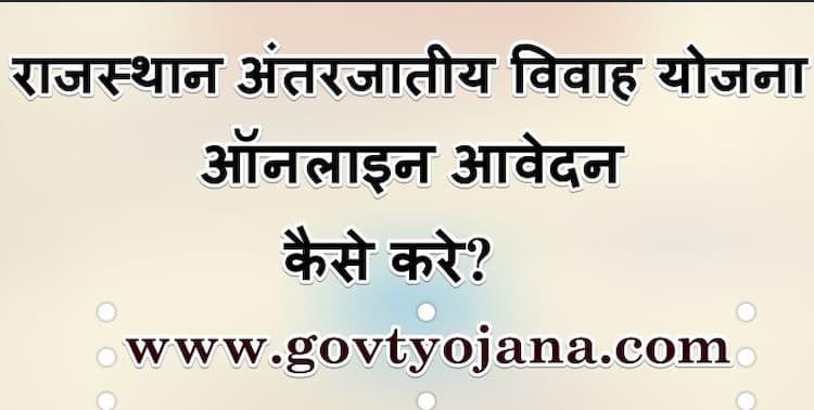 राजस्थान अंतरजातीय विवाह योजना