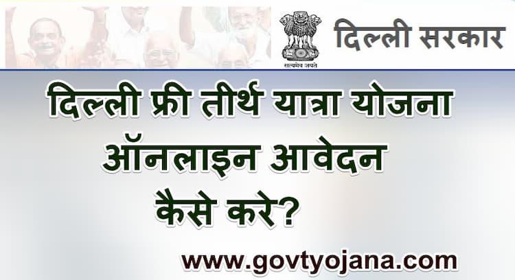मुख्यमंत्री दिल्ली फ्री तीर्थ यात्रा योजना ऑनलाइन आवेदन कैसे करे