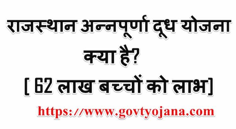 राजस्थान अन्नपूर्णा दूध योजना