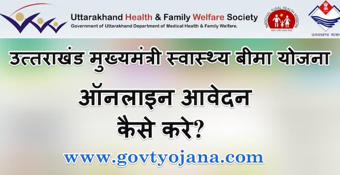 उत्तराखंड मुख्यमंत्री स्वास्थ्य बीमा योजना ऑनलाइन आवेदन कैसे करे