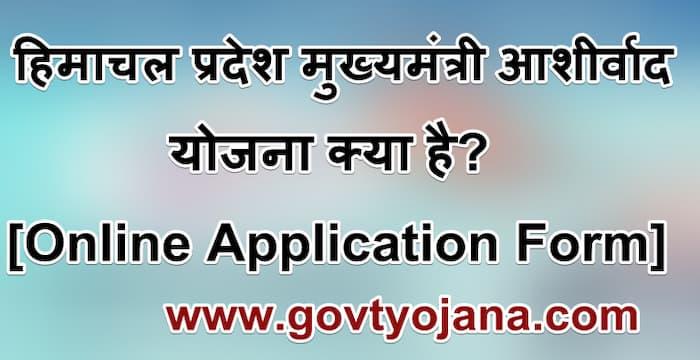 Himachal Pradesh Govt Schemes,