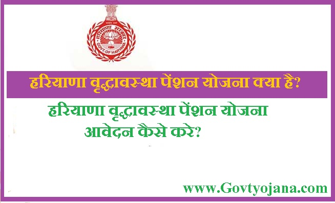 How To Haryana Budhapa Pension Scheme
