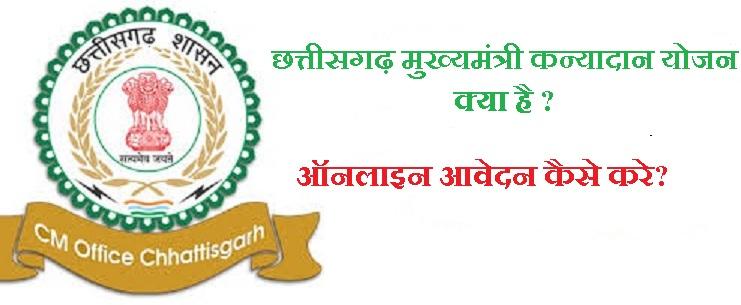 Mukhyamantri-Kanyadan-Yojana-Chhattisgarh