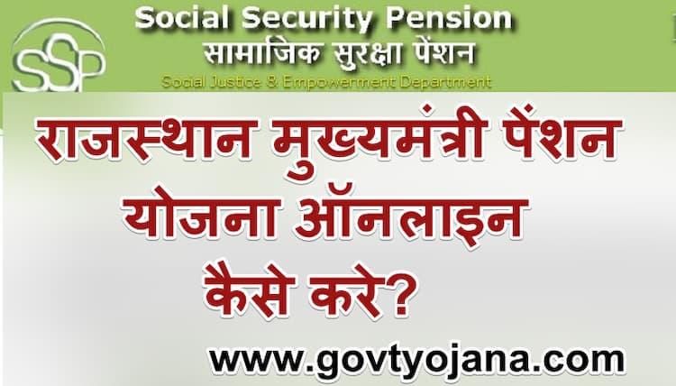 राजस्थान मुख्यमंत्री पेंशन योजना ऑनलाइन आवेदन कैसे करे
