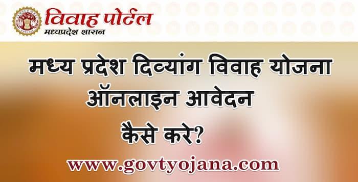 मध्य प्रदेश दिव्यांग विवाह योजना ऑनलाइन आवेदन कैसे करे