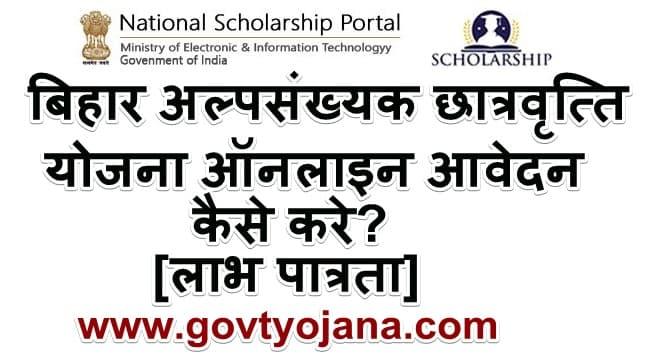 बिहार अल्पसंख्यक छात्रवृत्ति योजना ऑनलाइन आवेदन कैसे करे