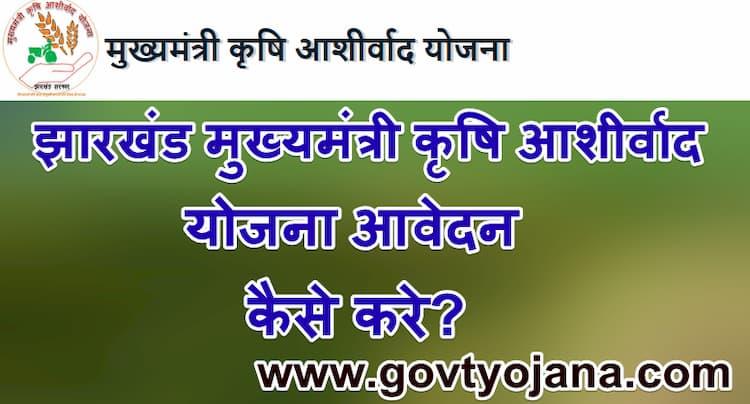 झारखंड मुख्यमंत्री कृषि आशीर्वाद योजना आवेदन कैसे करे