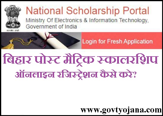 Bihar Post-matric Scholarship Scheme