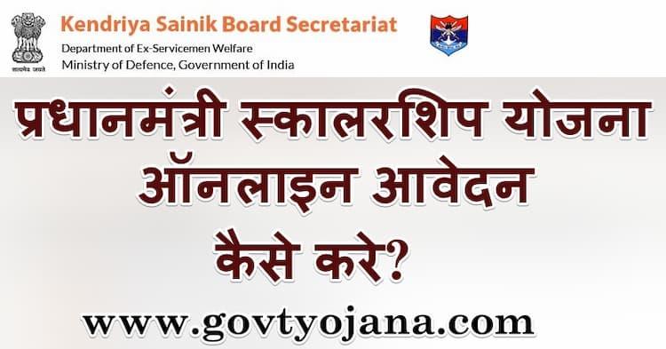 प्रधानमंत्री स्कालरशिप योजना ऑनलाइन आवेदन कैसे करे