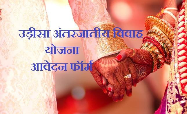उड़ीसा अंतरजातीय विवाह योजना