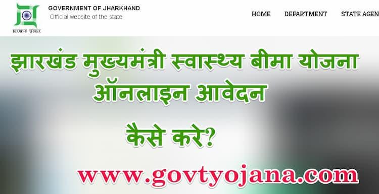 झारखंड मुख्यमंत्री स्वास्थ्य बीमा योजना