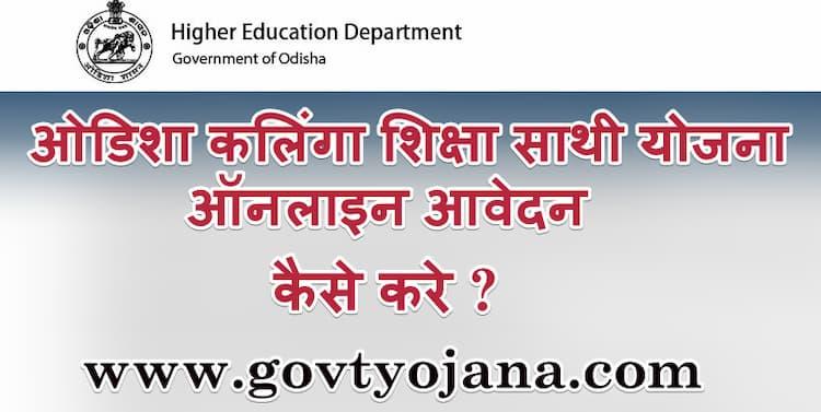 ओडिशा कलिंगा शिक्षा साथी योजना ऑनलाइन आवेदन कैसे करे