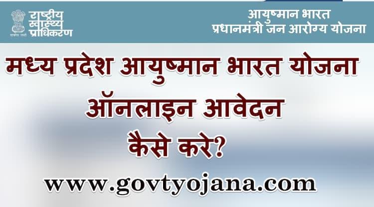 मध्य प्रदेश आयुष्मान भारत योजना ऑनलाइन आवेदन कैसे करे