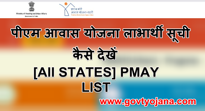 पीएम आवास योजना लाभार्थी सूची 2021 [All STATES] PMAY LIST