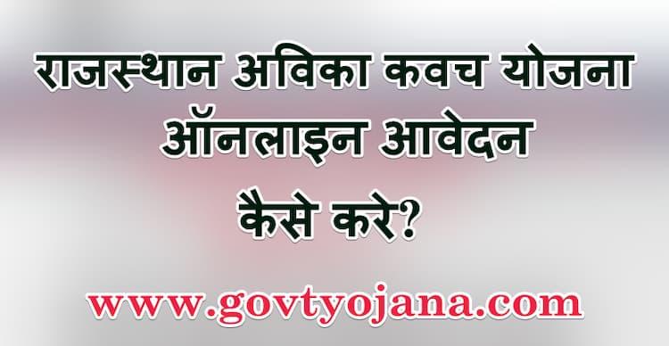 राजस्थान अविका कवच योजना ऑनलाइन आवेदन कैसे करे