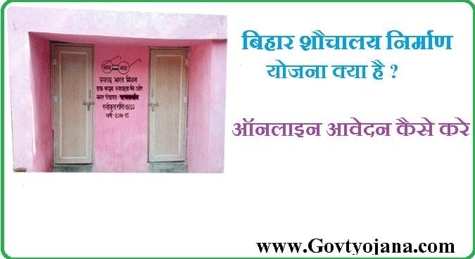 Bihar Shaunchalaye Mission Scheme
