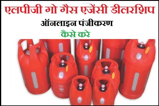 Go Gas Dealership Application Form