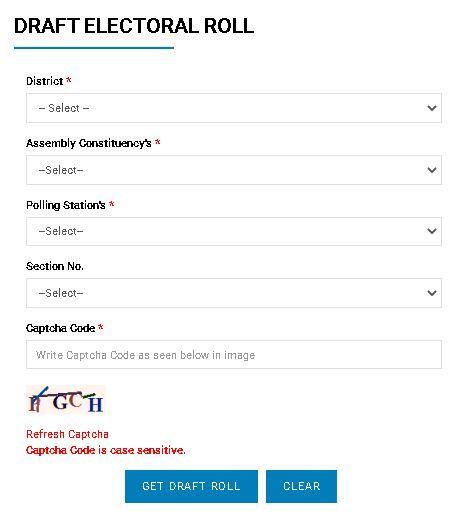हरियाण निर्वाचन नामावली कैसे डाउनलोड करें