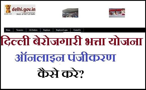 दिल्ली बेरोजगारी भत्ता योजना