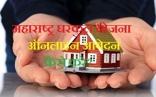 महाराष्ट्र घरकुल योजना ऑनलाइन आवेदन कैसे करे