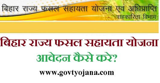 बिहार राज्य फसल सहायता योजना के लिए आवेदन कैसे करे?