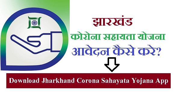 Download Jharkhand Corona Sahayata Yojana App