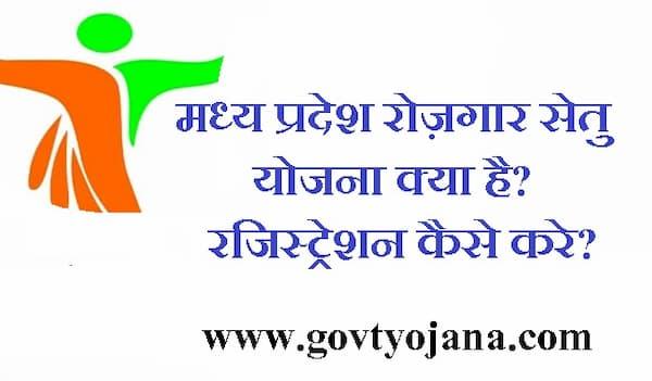 मध्य प्रदेश रोजगार सेतु योजना के लिए रजिस्ट्रेशन कैसे करे