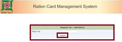 झारखंड राशन कार्ड की ऑनलाइन