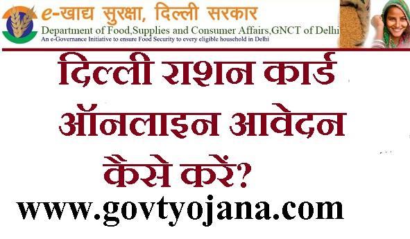 दिल्ली राशन कार्ड ऑनलाइन आवेदन कैसे करें