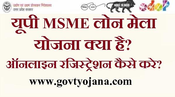 MSME लोन मेला में अपना ऑनलाइन रजिस्ट्रेशन कैसे करे