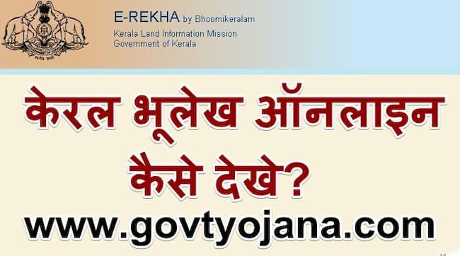 केरल भूलेख ऑनलाइन कैसे देखे? | Kerala Erekha Survey And Land Records