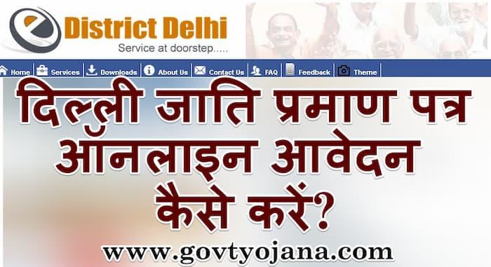 दिल्ली जाति प्रमाण पत्र के लिए ऑनलाइन आवेदन कैसे करें