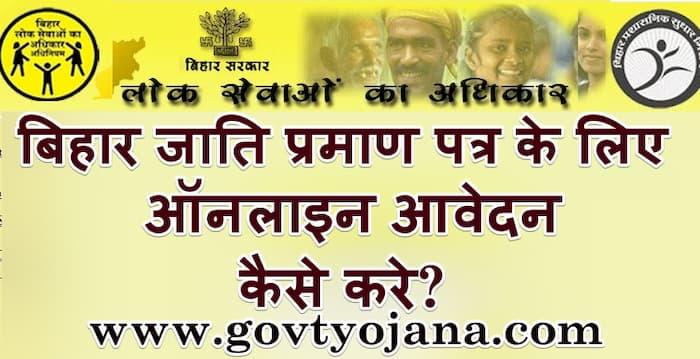 बिहार जाति प्रमाण पत्र के लिए ऑनलाइन आवेदन कैसे करे