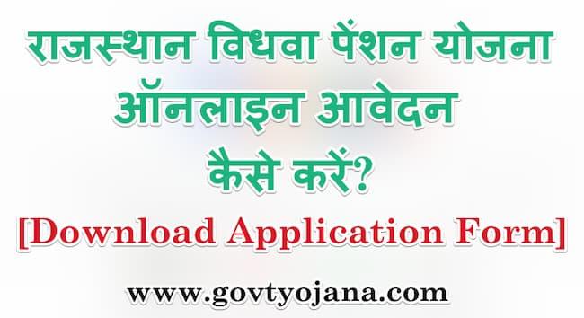 राजस्थान विधवा पेंशन योजना 2020 ऑनलाइन आवेदन कैसे करें