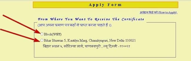 बिहार जाति प्रमाण के लिए ऑनलाइन आवेदन कैसे करें?बिहार जाति प्रमाण के लिए ऑनलाइन आवेदन कैसे करें
