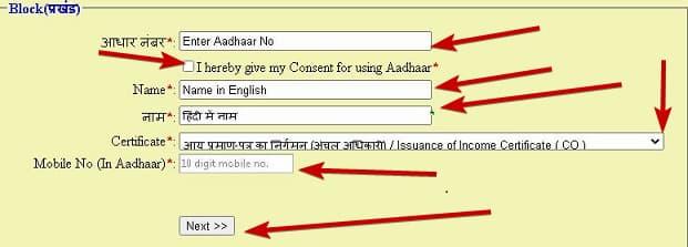 बिहार जाति प्रमाण के लिए ऑनलाइन आवेदन कैसे करें