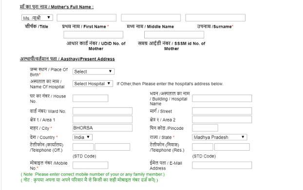 मध्य प्रदेश जन्म प्रमाण पत्र के लिए ऑनलाइन आवेदन कैसे करें?